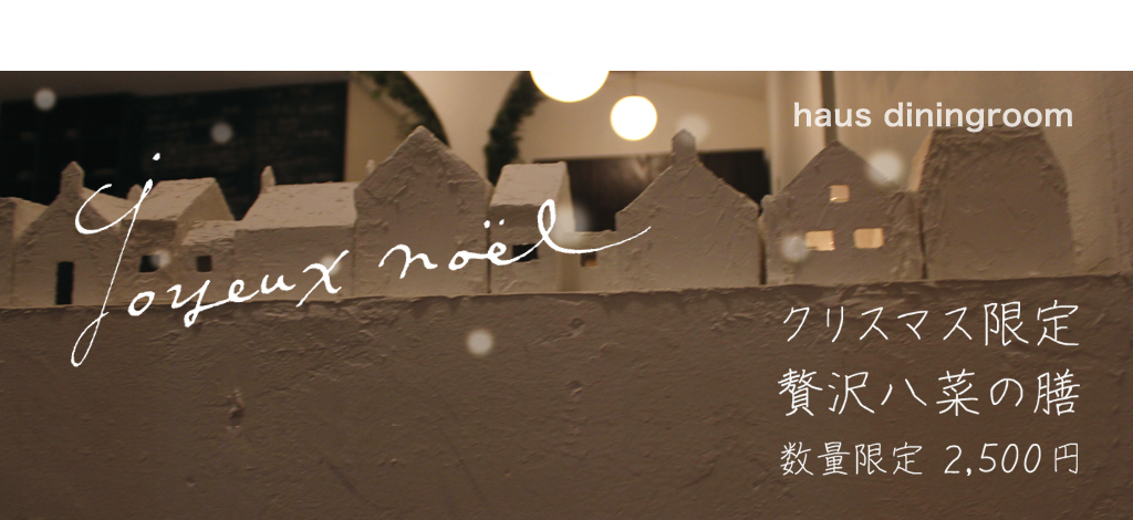 贅沢八菜のクリスマス | haus diningroom