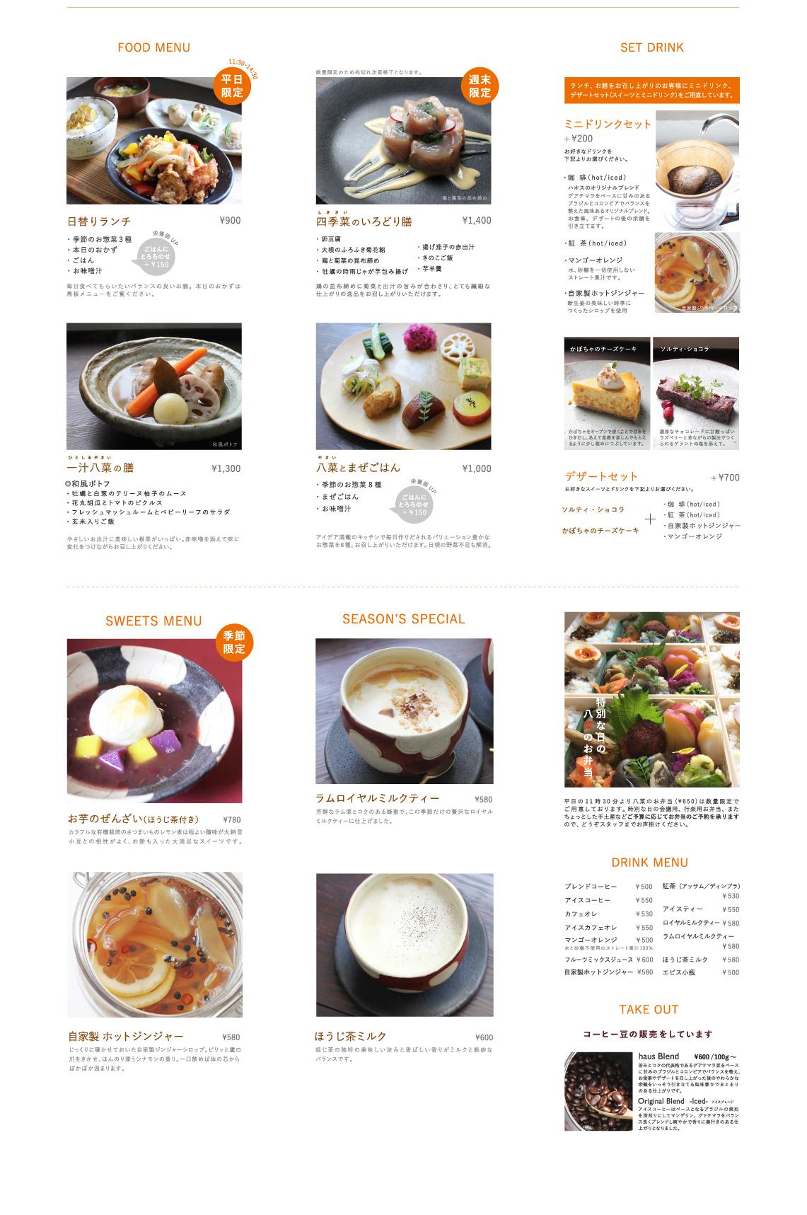haus diningroom -menu-