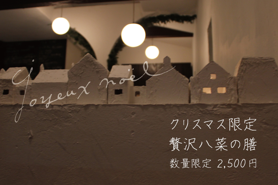 haus diningroom | Christmas Menu