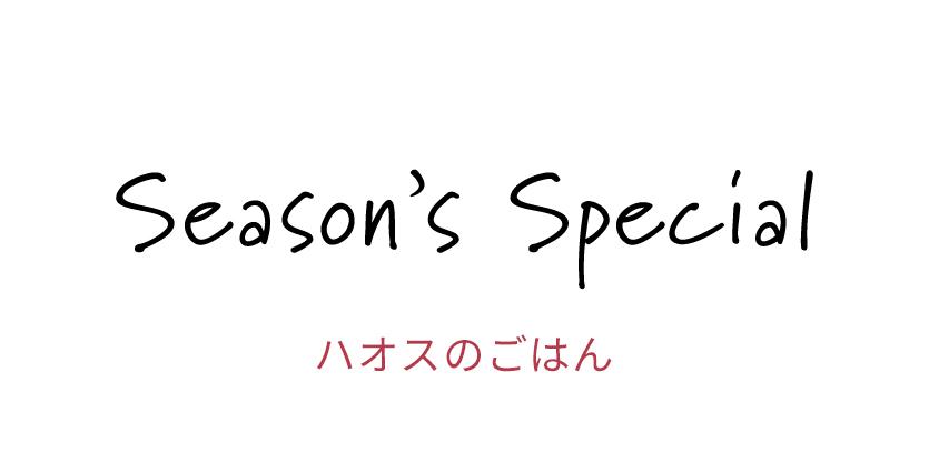 シーズンスペシャル