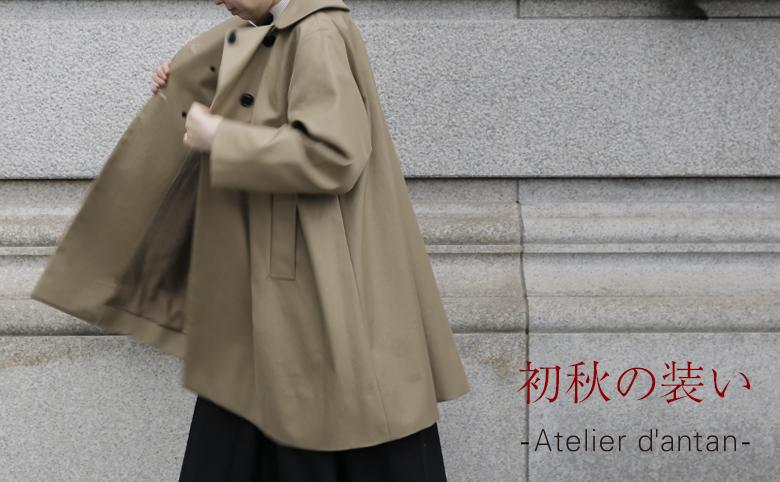 アトリエ・ダンタン東京店
